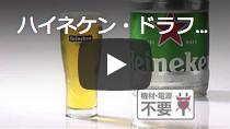 ハイネケンPR動画