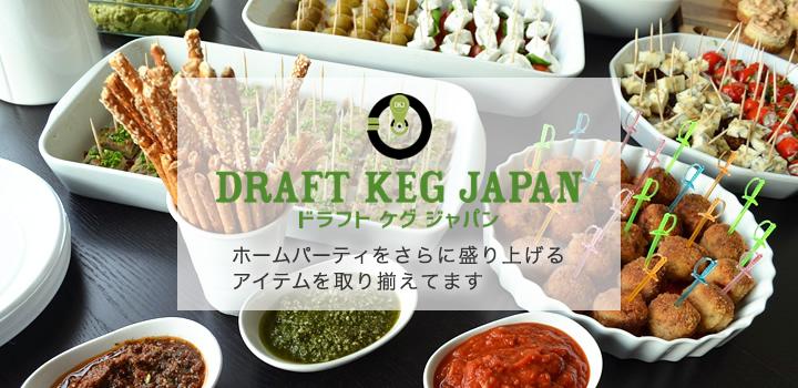 ドラフトケグジャパンはホームパーティを盛り上げるアイテムを揃えてます